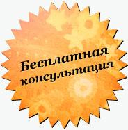 Бесплатная консультация юриста онлайн россия